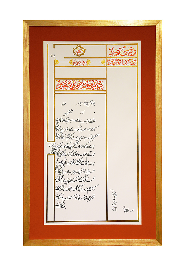 Marriage contract amirali izadi you can see them at the bottom of the page also below you can read a formal analysis of the persian wedding contracts written by aydin aghdashlu thecheapjerseys Images